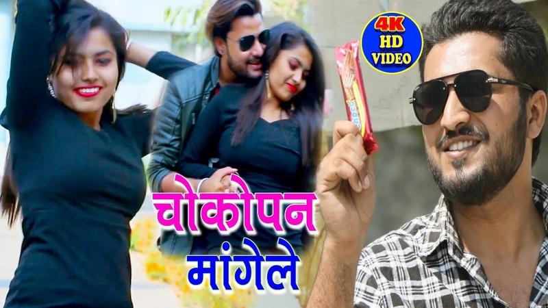 2019 का सबसे हिट गाना❤❤ Chocopan Mangele❤❤ Prashant Mishra❤❤ Rock Washi❤❤Bhojpuri Hit Song New Video