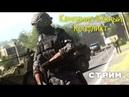 СТРИМ ARMA 3 Южный Конфликт.Кампания от Друга и ПодписчикаSaberfon