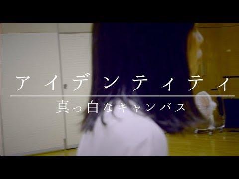 真っ白なキャンバス「アイデンティティ」(MV)