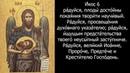 Акафист Иоанну Крестителю (аудио mp3 и текст)