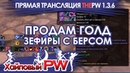 ThePW [1.3.6]: Продам голд зефиры с берсом / Стрим 224