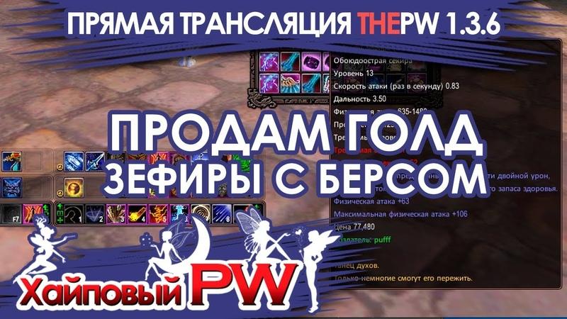 ThePW [1.3.6] Продам голд зефиры с берсом Стрим 224