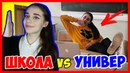 ШКОЛА vs УНИВЕР / Школьник VS Студент