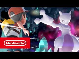 Pokémon: Let's Go, Pikachu! and Pokémon: Let's Go, Eevee! — Мьюту готов к знакомству!