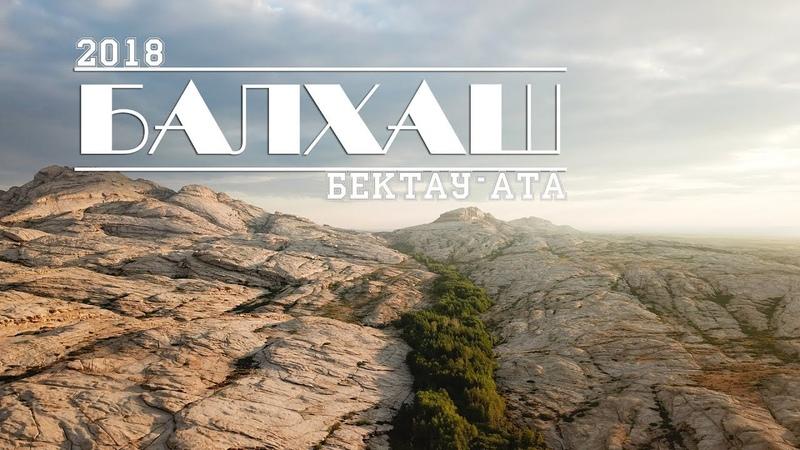 Бектау Ата частичка Балхаша 2018 Казахстан Красивый обзор природы Движение Жизнь