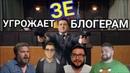ЗЕЛЕНСКИЙ БЛОГЕРАМ ЗАКРОЙТЕ РТЫ СУКИ! Зе Президент Слуга НародаВольнов, Луганский, OM TV, Полтава