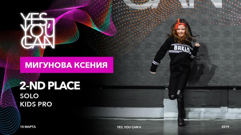 МИГУНОВА КСЕНИЯ SOLO KIDS PRO 2 PLACE YES YOU CAN 2