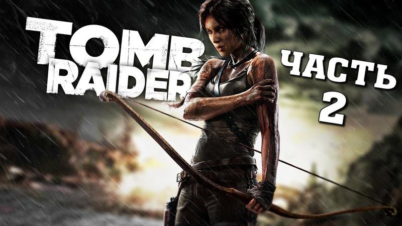 Tomb Raider 2013 (Часть 2 - Развалины в лесу Горный Храм 1 Гробница Путешественника) 1080p60