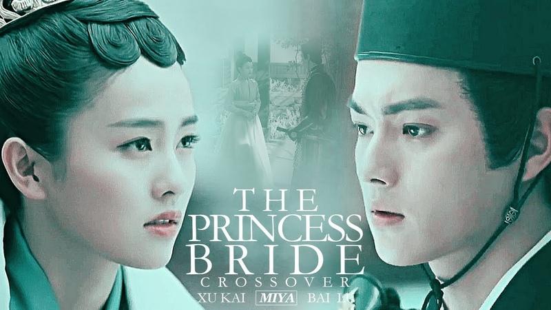 ◂BAI LU 白鹿 x XU KAI 许凯▸ the princess bride pt.1 [CROSSOVER MV]