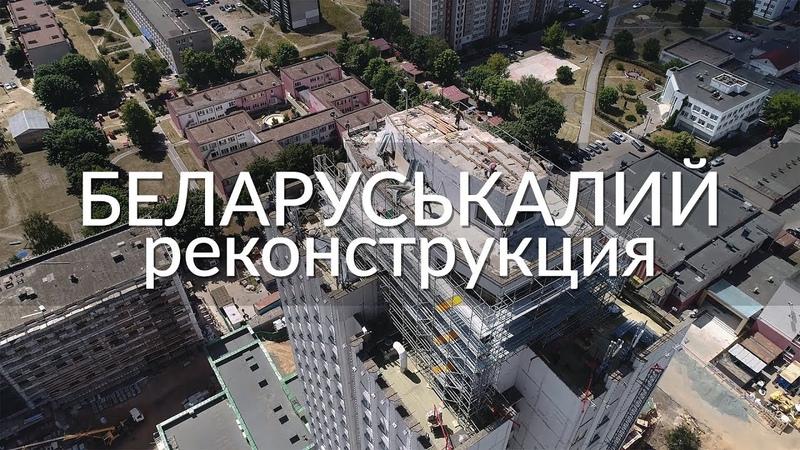 Беларуськалий, реконструкция | Солигорск | 4k