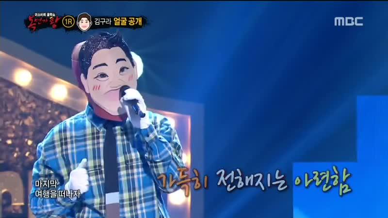MBC 일밤 [복면가왕궁민남편] (일) 2019-03-17 오후5시 (MBC 뉴스데스크)