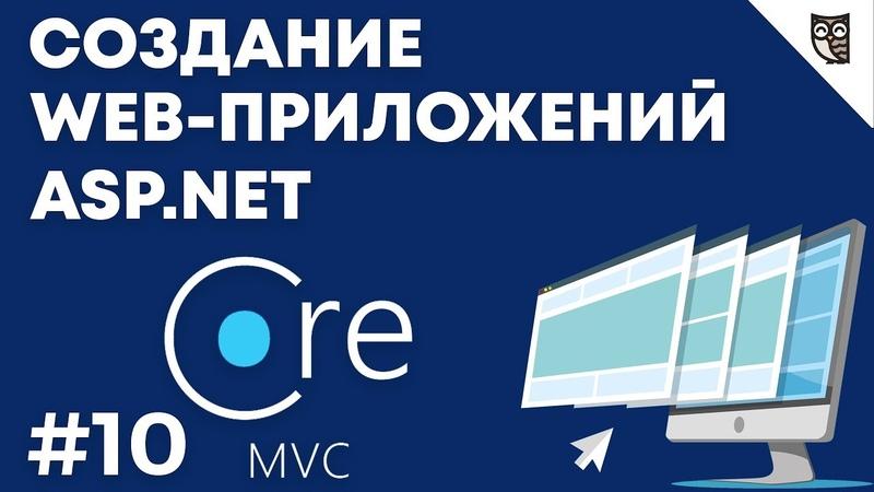 Веб приложение на mvc core 10 Использование сервисов Presentation Layer в проекте