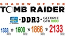 Shadow of the Tomb Raider DDR3 1333 МГц, 1600 МГц, 1866 МГц, 2133 МГц