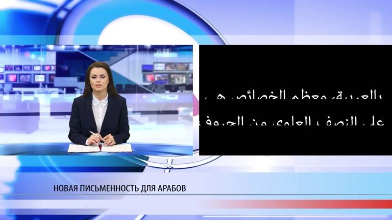 Араврит новый арабо израильский язык