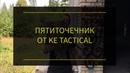 Пятиточечник от KE Tactical Проект Чистота
