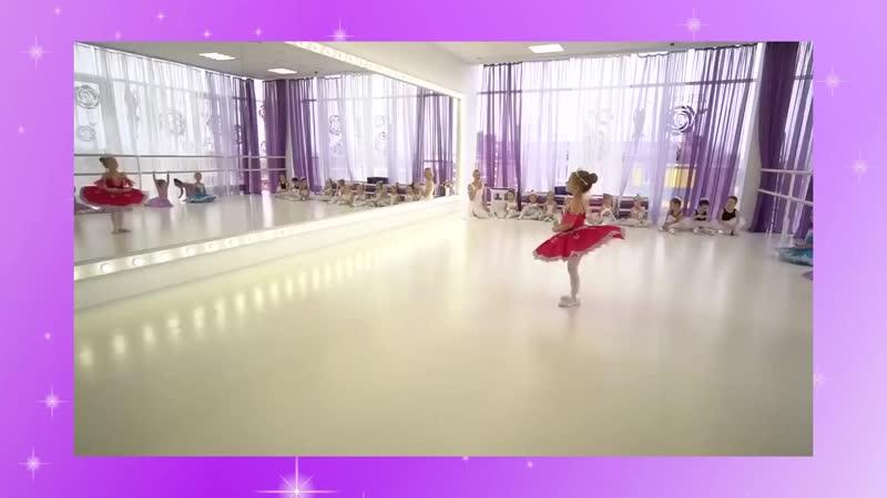 Как делают первые шаги в балете наши девочки