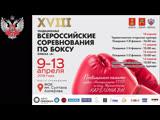 18 Всероссийский турнир по боксу класса