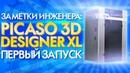 Как калибровать большой 3D принтер Picaso Designer XL | Инструкция по Запуску | Отзыв
