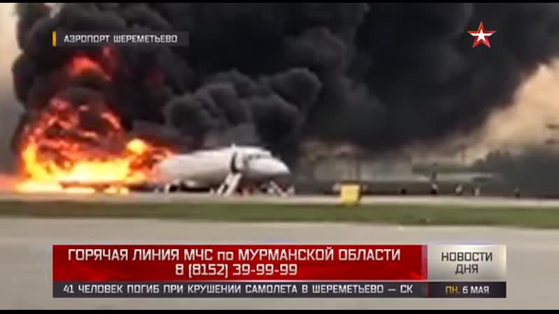 Крушения самолета в Шереметьево СК РФ расследует обстоятельства