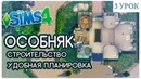 🏠🏠🏠УДОБНАЯ ПЛАНИРОВКА, КУХНЯ И САНУЗЛЫ/Урок по строительству в The Sims 4/03🏠🏠🏠