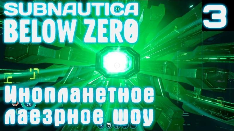 Subnautica Below Zero - прохождение. 2 баллона это сила! Врываемся в подводную базу инопланетян 3