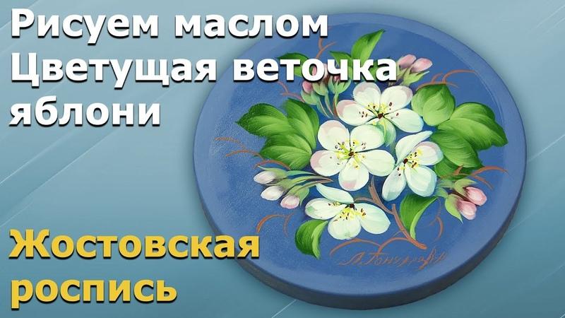 Рисуем маслом, Цветущая веточка яблони, Жостовская роспись