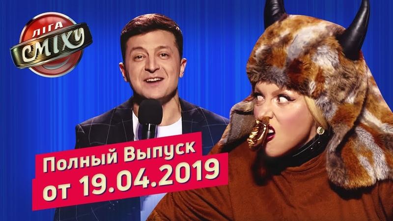 Редкие Профессии Лига Смеха шестая игра 5 го сезона Полный выпуск 19 04 2019