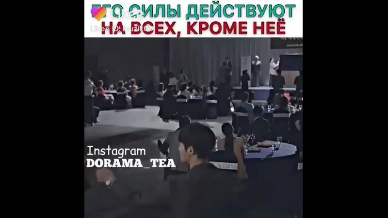 Дорама 🤩