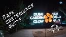 Парк светящихся фигур. Dubai Garden Glow