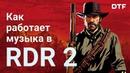 Разбор музыки Red Dead Redemption 2 Лучшие приёмы инструменты и микширование саундтрека