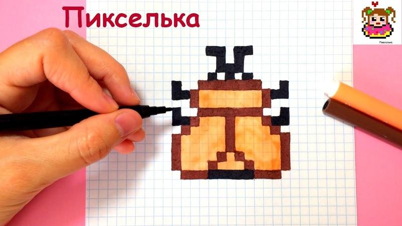 Как Рисовать Майского Жука по Клеточкам ♥ Рисунки по Клеточкам