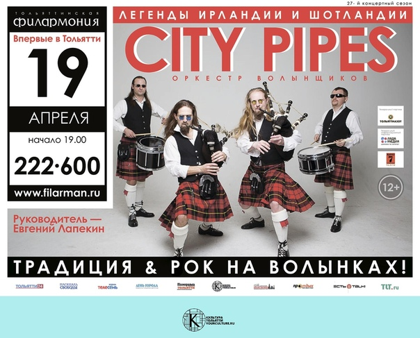 Оркестр волынщиков City Pipes