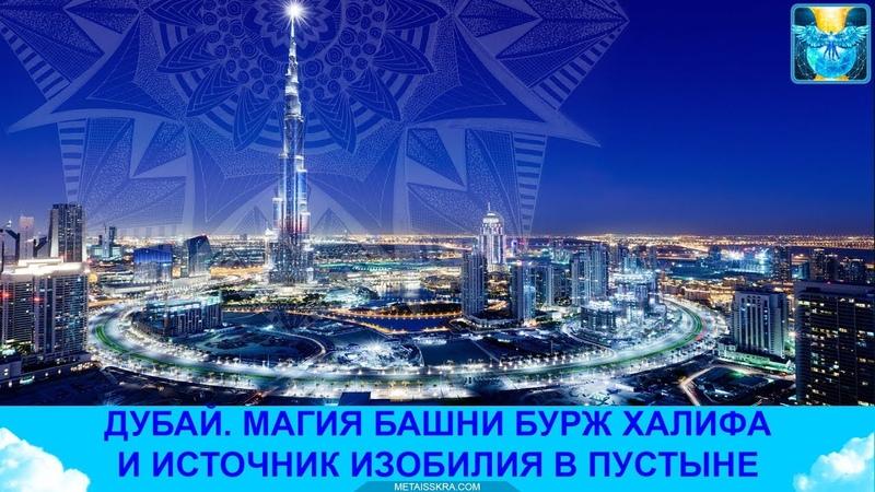 Дубай Магия башни Burj Khalifa и древний источник изобилия в пустыне