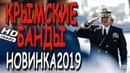 ХОХОЛ ИЛИ МОСКАЛЬ КРЫМСКИЕ БАНДЫ Боевик 2019