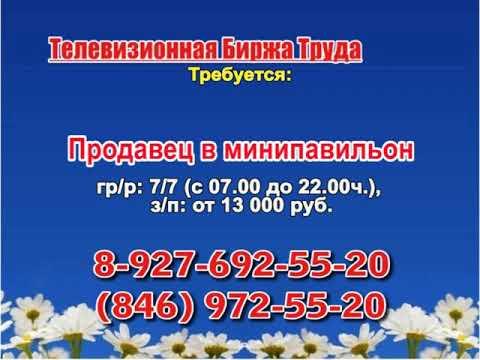 20.08.19 ТБТ Самара_Рен _07.20, 23.50 Терра 360_08.30, 13.20