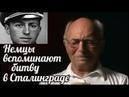 Воспоминание немецких солдат о боях в Сталинграде ветераны вермахта вспоминают Сталинград