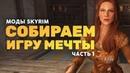 Skyrim: собираем игру мечты! (часть 1)
