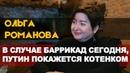 Российская журналистка и правозащитница Ольга Романова о российской пропаганде и многом другом