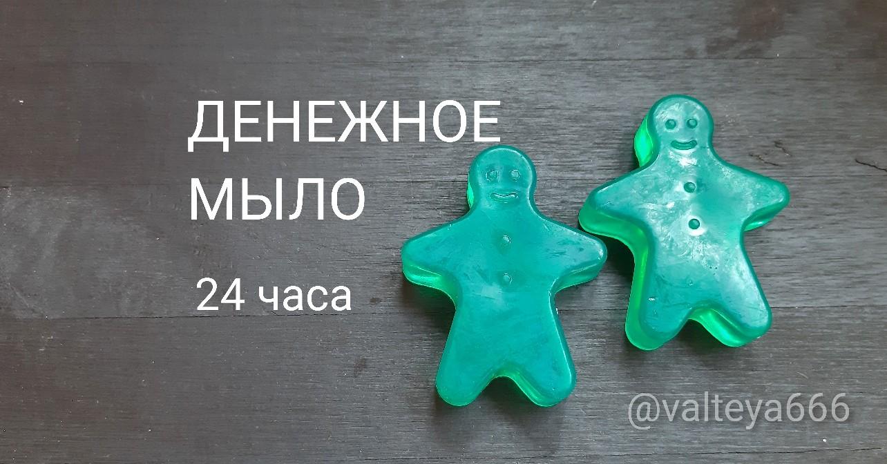 очарование - Программное мыло ручной работы от Елены Руденко - Страница 2 DvxyFvQfz-M