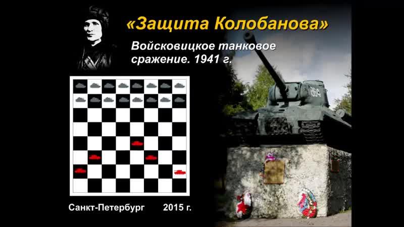 Защита Колобанова. 43 - 1. Войсковицкое танковое сражение