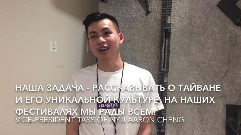 Тайваньские студенты Нью Йорка устроили ночной рынок в стенах университета