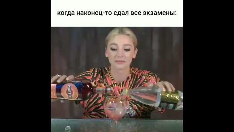 Когда сдал все экзамены\\ Настя Ивлеева