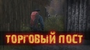 ТОРГОВЫЙ ПОСТ - DayZ Standalone Russian Forest
