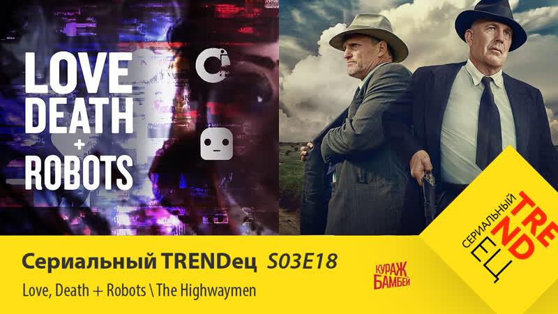 NETFLIX ЖЖОТ The Highwaymen Love Death Robots Сериальный TRENDец S03E18 Кураж Бамбей