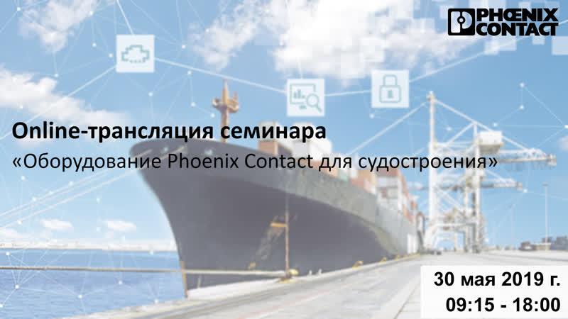 Семинар Оборудование Phoenix Contact для судостроения