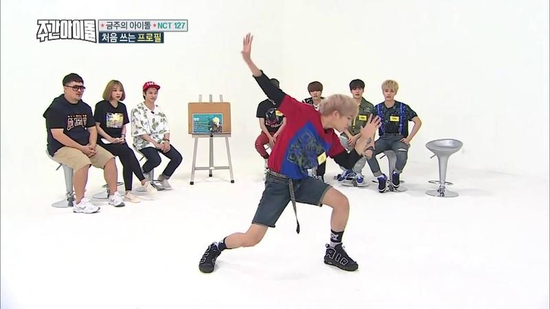 160824 Weekly Idol - WinWin Chinese Traditional Dance