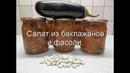 Салат из баклажан с фасолью Баклажаны на зиму Заготовки