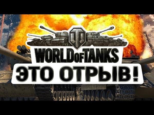 WOT 2019 World of Tanks клип 2019 Ютубики Ворлд оф танкс песни
