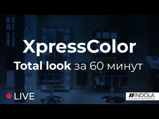 Total Look за 60 минут? Легко! Мастер-класс Xpress Color от INDOLA.