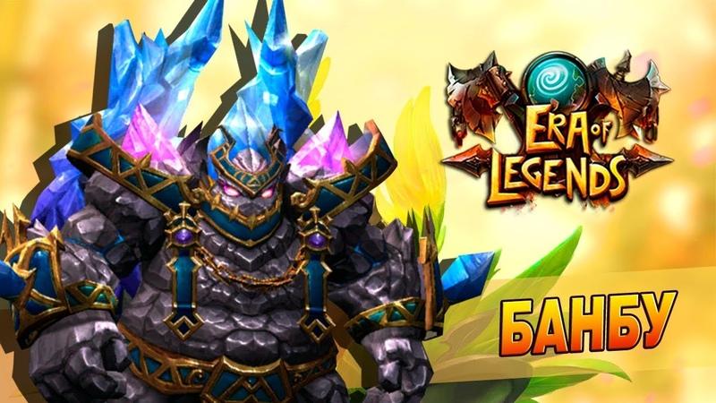 Era of Legends - Клан Единства II Босс №2 - Горный великан Банбу